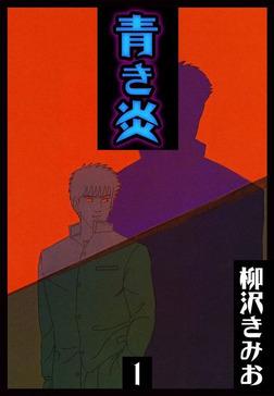 青き炎 1巻-電子書籍
