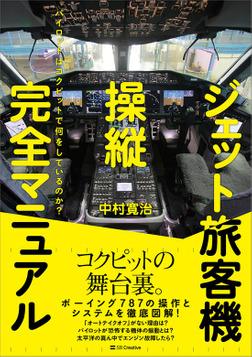 ジェット旅客機操縦完全マニュアル パイロットはコクピットで何をしているのか?-電子書籍