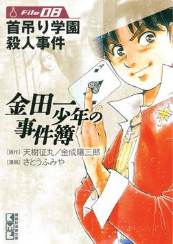 金田一少年の事件簿 File(8)-電子書籍