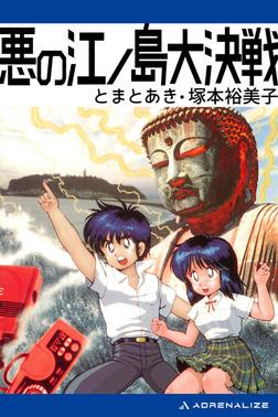 悪の江ノ島大決戦-電子書籍