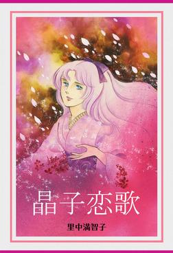晶子恋歌-電子書籍
