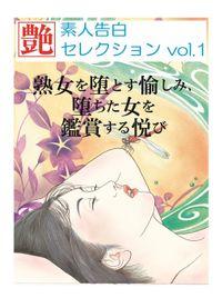 熟女を堕とす愉しみ、堕ちた女を鑑賞する悦び ~素人告白セレクション vol.1~