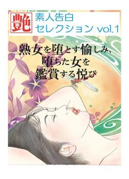 熟女を堕とす愉しみ、堕ちた女を鑑賞する悦び ~素人告白セレクション vol.1~-電子書籍