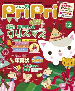 PriPri プリプリ 2016年12月号-電子書籍