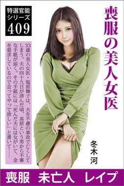 喪服の美人女医-電子書籍