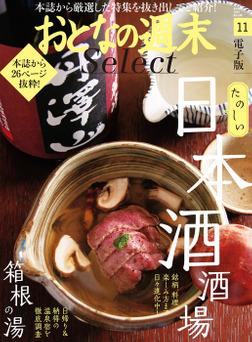 おとなの週末セレクト「日本酒酒場&とっておきの箱根」〈2019年11月号〉-電子書籍