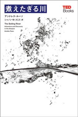 煮えたぎる川 (TEDブックス)-電子書籍