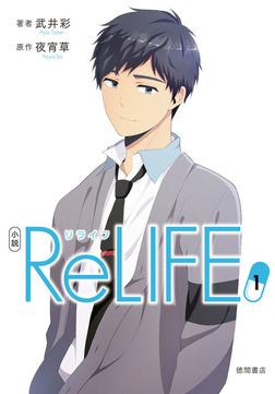 小説 ReLIFE 1-電子書籍