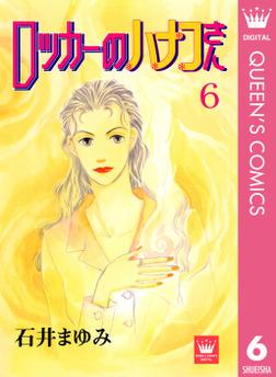ロッカーのハナコさん 6-電子書籍