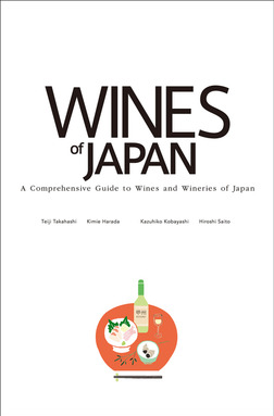 WINES of JAPAN-電子書籍