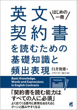 英文契約書を読むための基礎知識と頻出表現-電子書籍