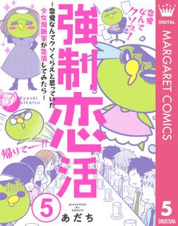 強制恋活~恋愛なんてクソくらえと思っていた少女漫画家が恋活してみたら~ 5-電子書籍