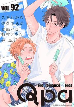 Qpa vol.92 キュン-電子書籍