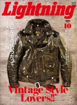 Lightning 2018年10月号 Vol.294-電子書籍