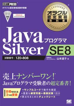 オラクル認定資格教科書 Javaプログラマ Silver SE 8-電子書籍