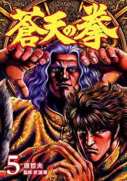 蒼天の拳 5巻-電子書籍