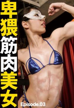卑猥筋肉美女 Episode.03-電子書籍