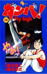 ガンバ! Fly high(14)