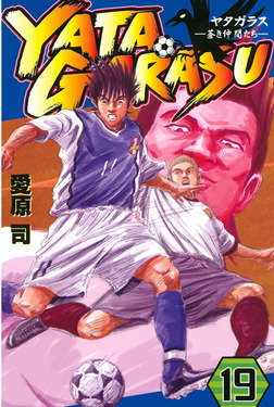 YATAGARASU(19)-電子書籍