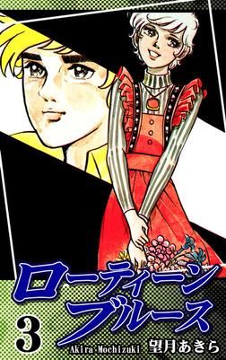 ローティーンブルース(3)-電子書籍