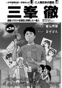 少年画報社版 学習まんが 少年少女人物日本の歴史 三峯 徹<連載版> 第3話