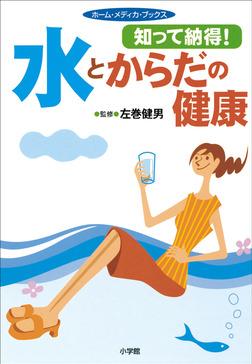 知って納得! 水とからだの健康 ホーム・メディカ・ブックス-電子書籍