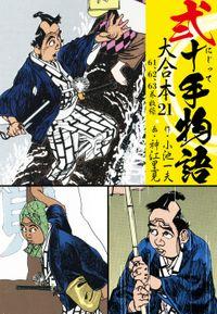 弐十手物語 大合本21(61.62.63巻)