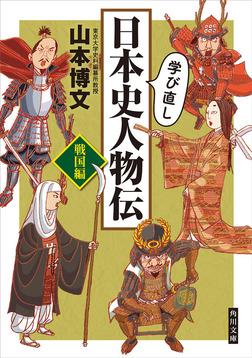 学び直し日本史人物伝 戦国編-電子書籍