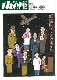 the座 53号 紙屋町さくらホテル 改訂版(2007)