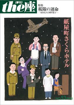the座 53号 紙屋町さくらホテル 改訂版(2007)-電子書籍