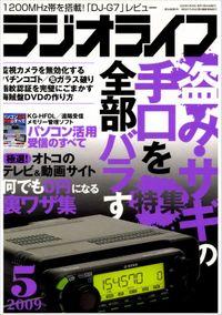 ラジオライフ2009年5月号