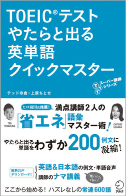 音声DL付 TOEIC(R)テスト やたらと出る英単語 クイックマスター-電子書籍