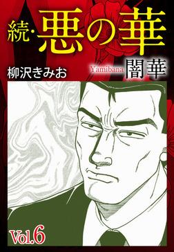 続 悪の華(闇華) 6-電子書籍