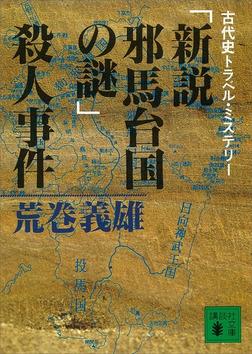 「新説邪馬台国の謎」殺人事件 古代史トラベル・ミステリー-電子書籍