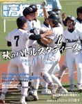 報知高校野球2021年1月号