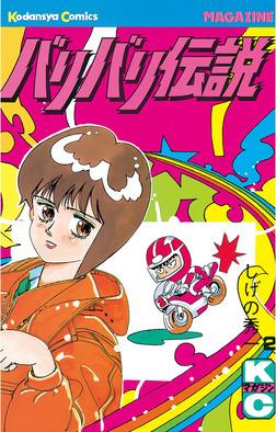 バリバリ伝説(2)-電子書籍
