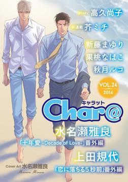 Char@ VOL.24-電子書籍