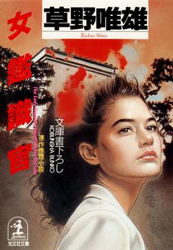 女鑑識官-電子書籍