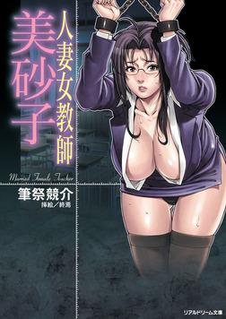 人妻女教師美砂子-電子書籍