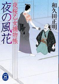 夜桜乙女捕物帳 夜の風花