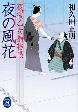 夜桜乙女捕物帳 夜の風花-電子書籍