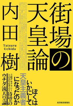 街場の天皇論-電子書籍
