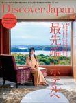 Discover Japan2021年2月号「最先端のホテルへ」
