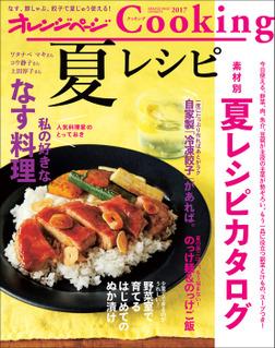 オレンジページCooking2017夏レシピ-電子書籍