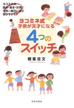 ヨコミネ式 子どもが天才になる4つのスイッチ-電子書籍