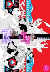 龍神様と生贄娘(5)