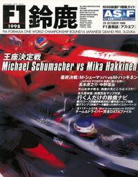 AS+F(アズエフ)1998 鈴鹿F1観戦ガイド