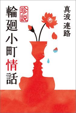 珍説 輪廻小町情話-電子書籍