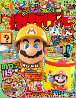 てれびげーむマガジン November 2015-電子書籍