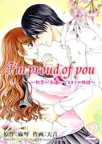 I'm proud of you~初恋が永遠になるまでの物語~ 2巻